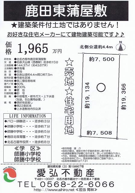 北名古屋市 不動産物件 情報  折込チラシ